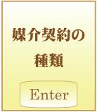 媒介契約 ボタン_03