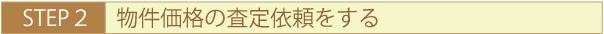step2_06