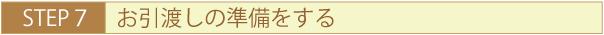 step7_16