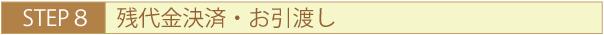 step8_18